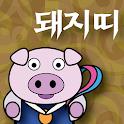삼재 예방 배경화면 – 돼지띠 logo