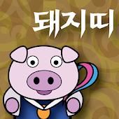 삼재 예방 배경화면HD - 돼지띠