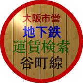 大阪市営地下鉄運賃検索(谷町線)