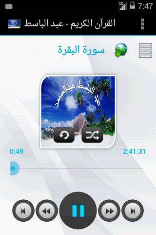 القارئ عبد الباسط - لا اعلانات