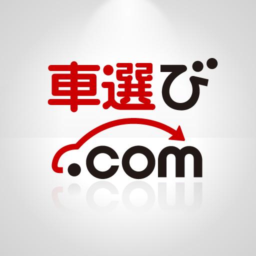 車選び.com - 中古車検索アプリ 購物 App LOGO-APP試玩