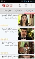 Screenshot of مسلسلات تركية