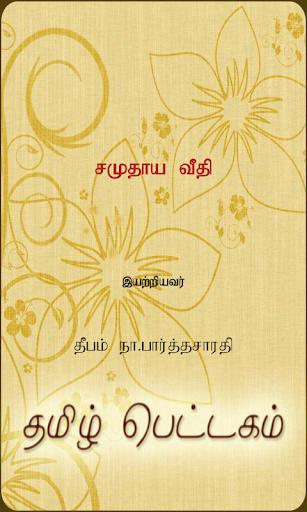 Samuthaya Veedhi
