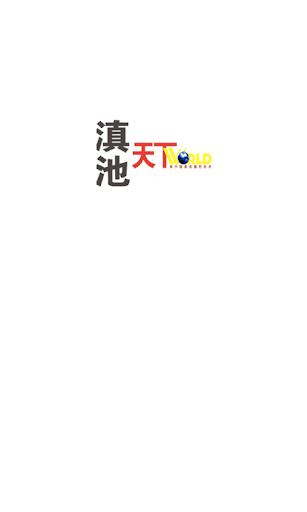 【免費新聞App】滇池·天下-APP點子