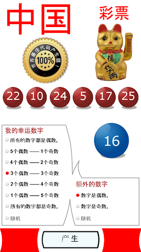 玩免費生活APP|下載中国彩票彩票赢家 app不用錢|硬是要APP