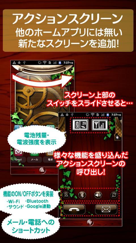 きせかえアプリ「スマホ★チェンジ」- screenshot