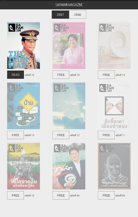 SAPANHIN MAGAZINE- screenshot