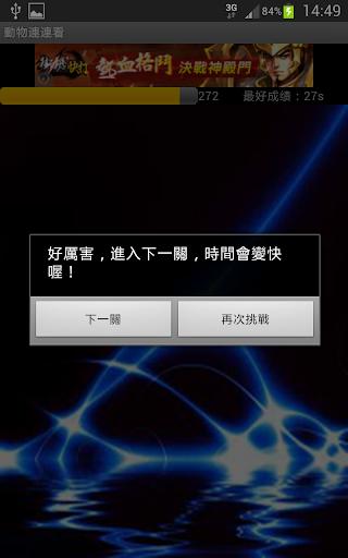 【免費益智App】動物連連看-APP點子