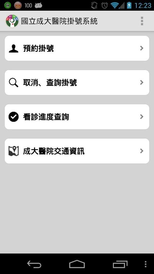 國立成大醫院掛號系統- screenshot