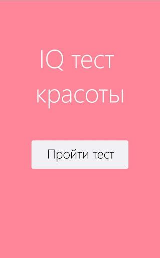 IQ тест красоты