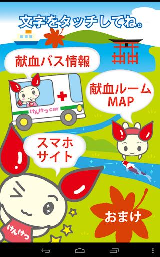 広島県赤十字血液センター 献血@広島県