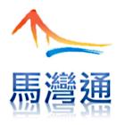 馬灣通 icon