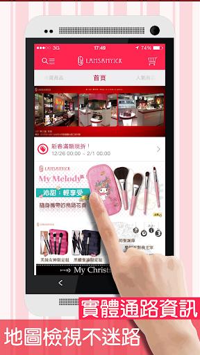 LSY 林三益:經典彩妝刷具+美麗時尚購物