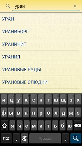 БЭС Энциклопедический Словарь