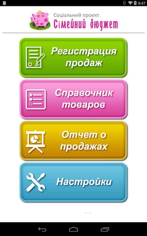 Программа для Штрих Кодов