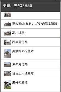 中山道垂井宿案内- screenshot thumbnail