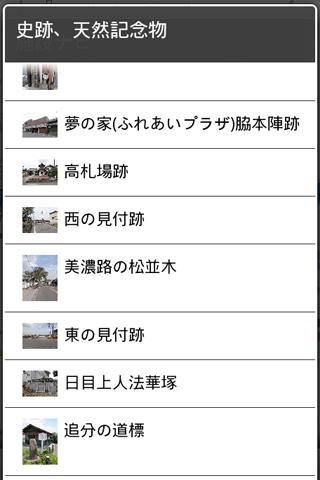 中山道垂井宿案内- screenshot