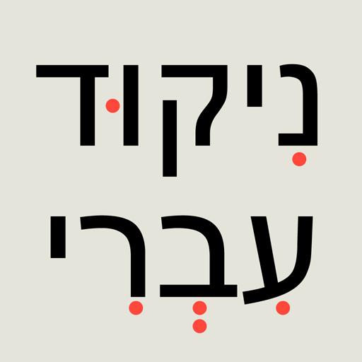 Hebrew score