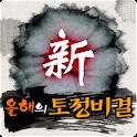 2016 토정비결,사주,궁합,별자리,운세,연애,재물
