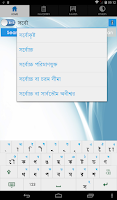 Screenshot of Bangla Dictionary