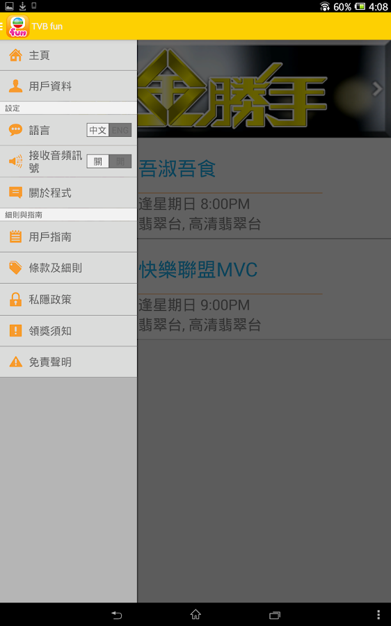 TVB fun- screenshot