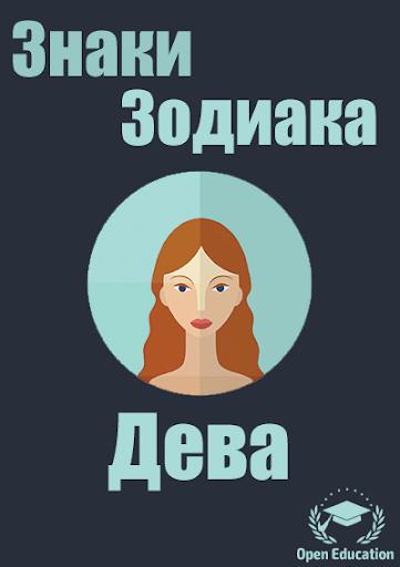 Знаки Зодиака:Дева Гороскоп