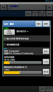 ErpPro - 銷售庫存管理 POS 收據|玩商業App免費|玩APPs