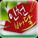 인천배달 icon