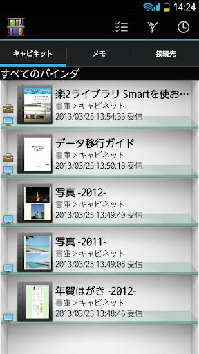 楽2ライブラリ Smart for Android