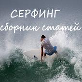 Серфинг. Статьи