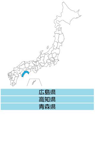 都道府県クイズ