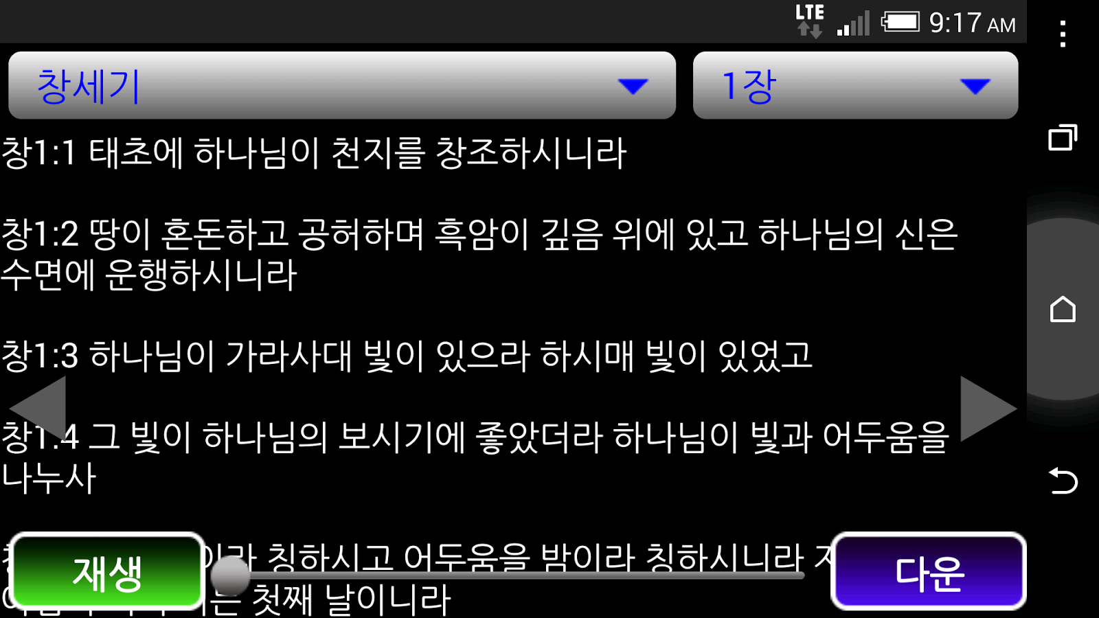 성경과 찬송(Bible and Hymns)- screenshot