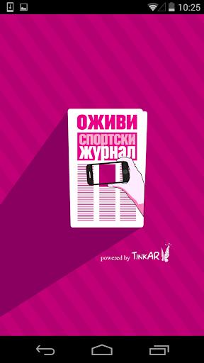 Oživi Žurnal