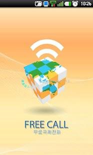 프리콜 무료국제전화 Free Call 우노네트웍스 - screenshot thumbnail