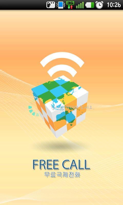프리콜 무료국제전화 Free Call 우노네트웍스 - screenshot