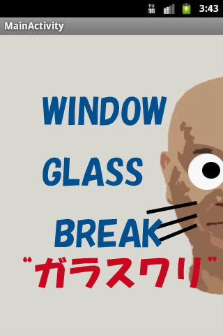 ガラスワリ
