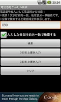 Screenshot of Simple search phone number