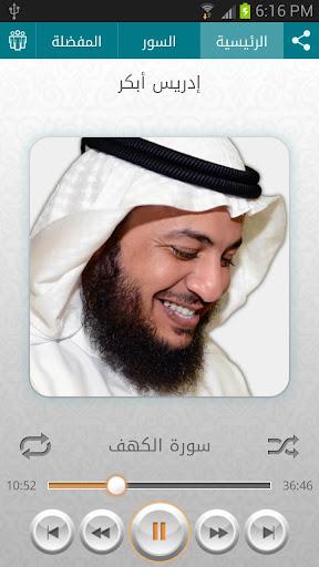 Quran - Idrees Abkar