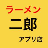 ラーメン二郎 アプリ店