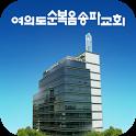 여의도순복음 송파교회 icon