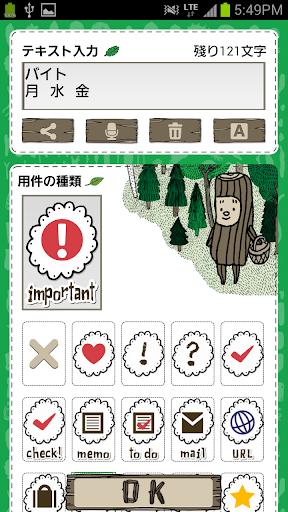 『KUBBE キュッパ 』メモ帳ウィジェット 完全版