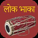 Nepali Lok Bhaka
