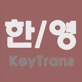 한/영 keytrans