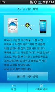 세탁기 스마트 케어- screenshot thumbnail