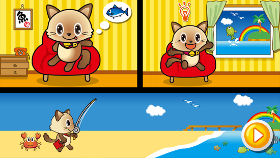 玩免費教育APP|下載Fisher Cat Word app不用錢|硬是要APP