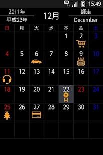 日本のカレンダー- screenshot thumbnail