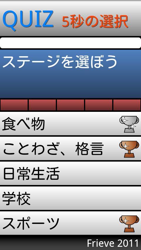 QUIZ 5秒の選択- screenshot