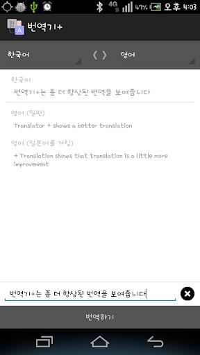 AdvTranslator