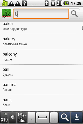 Dosham - Chechen Dict LITE - screenshot