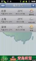 Screenshot of 中国天气